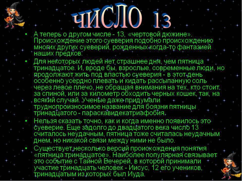 """Мистические свойства цифры """"13"""""""