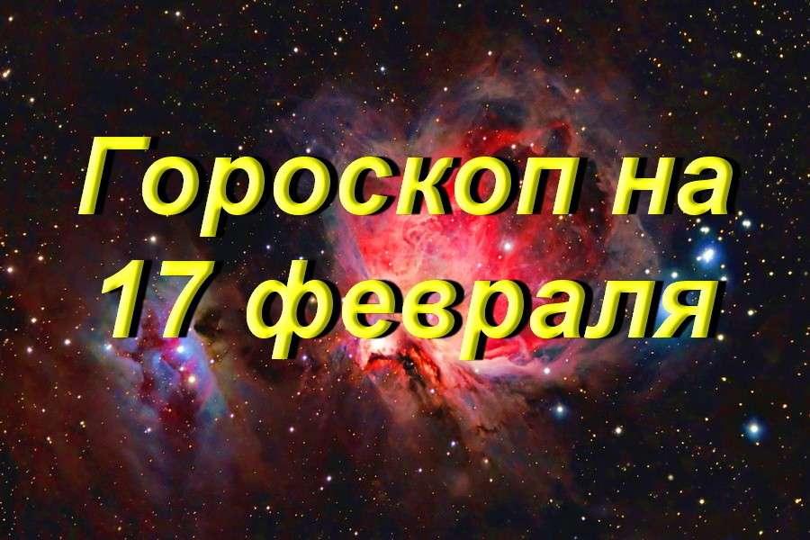 Дева. гороскоп на февраль 2012 года для дев