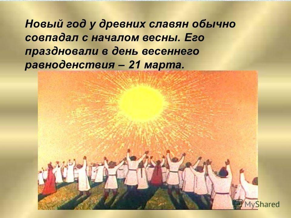 Славянский новый год — как и когда праздновали его наши предки? | добрые вести родовых поместий | яндекс дзен