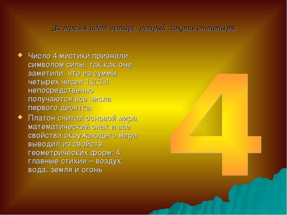 Магия числа 4. значение 4 в нумерологии. | магия