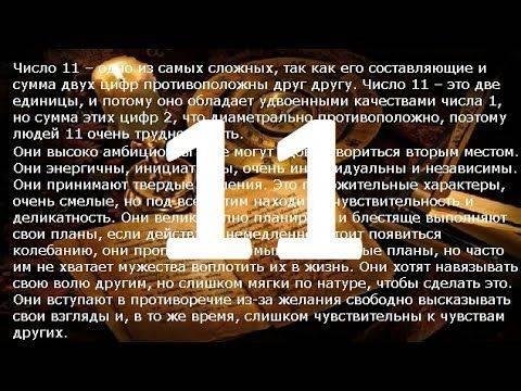 Число рождения 11