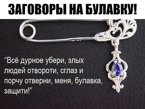 Заговоры на булавку: от сглаза и порчи, для здоровья и любви, привлечения денег - sunami.ru