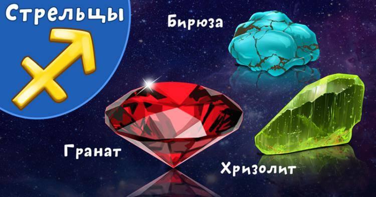 Камни стрельцов: какие камни подходят женщинам и мужчинам по гороскопу