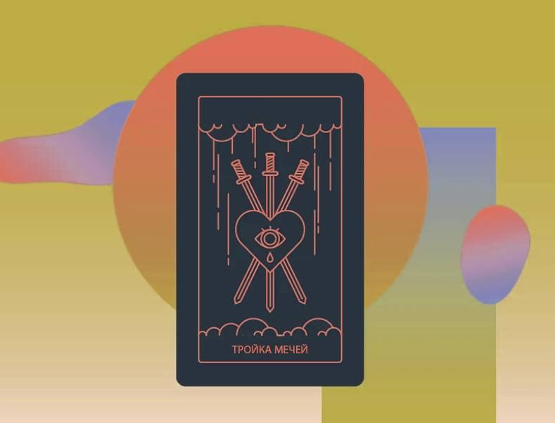 Туз мечей таро - значение и трактовка карты в раскладах при гадании