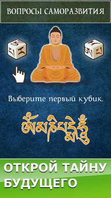 Тибетское гадание мо: на ближайшее будущее, значение