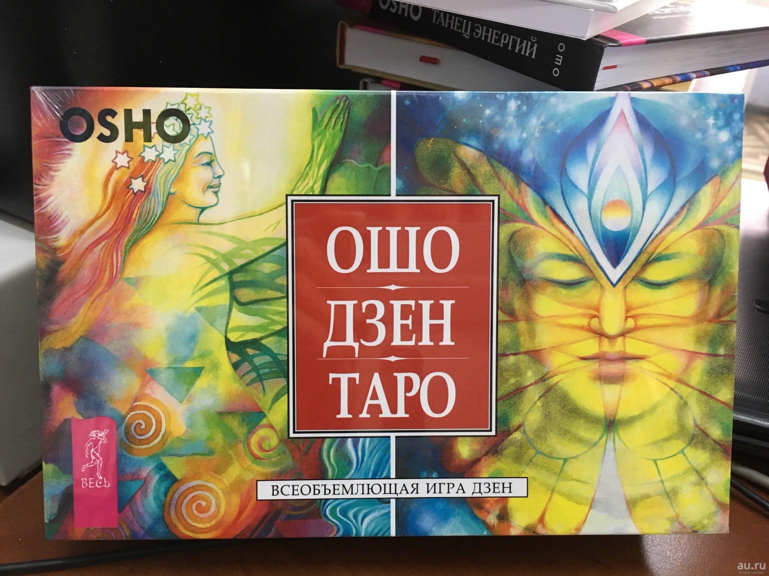Осознанность ошо дзен таро: общее значение и описание карты
