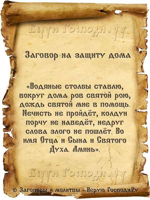 Вычитка очищающая молитва читает настоящий священник • православный портал — моё небо