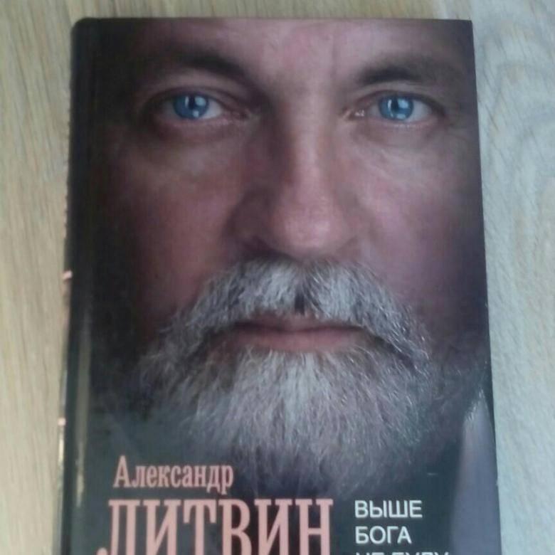 Александр литвин ★ выше бога не буду читать книгу онлайн бесплатно