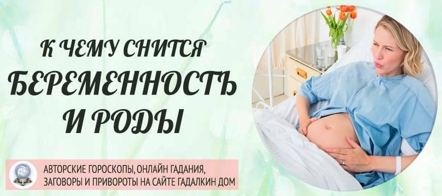 Сонник ранняя беременность. к чему снится ранняя беременность видеть во сне - сонник дома солнца