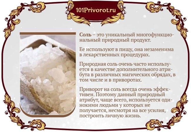 Рассорка на соль и перец: заговоры, отзывы читателей