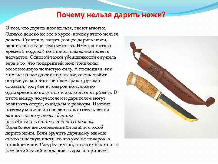 Что означает находка ножа