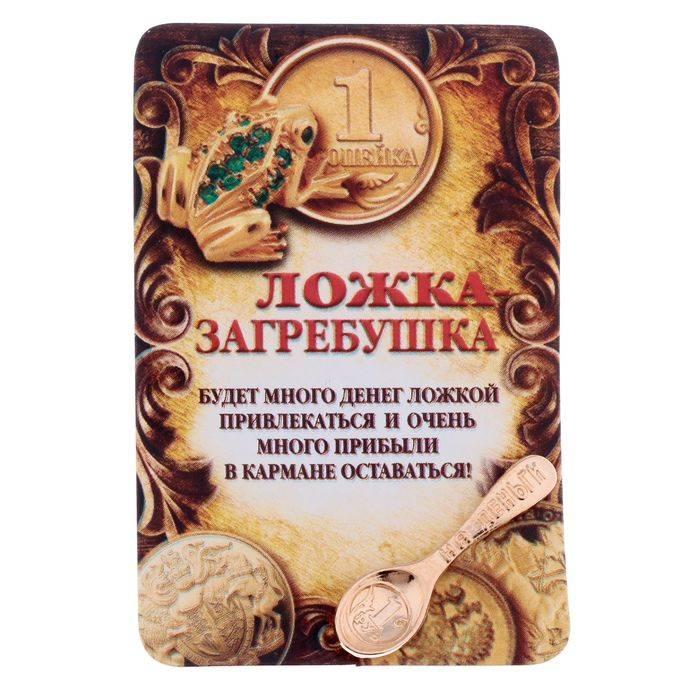 Заговор на «ложку-загребушку»: сувенир который поможет привлечь деньги в ваш дом | здесь есть все; ) | яндекс дзен