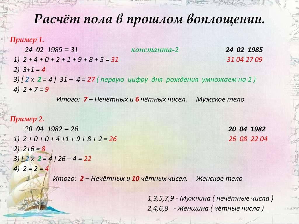 Важные периоды жизни по дате рождения в нумерологии