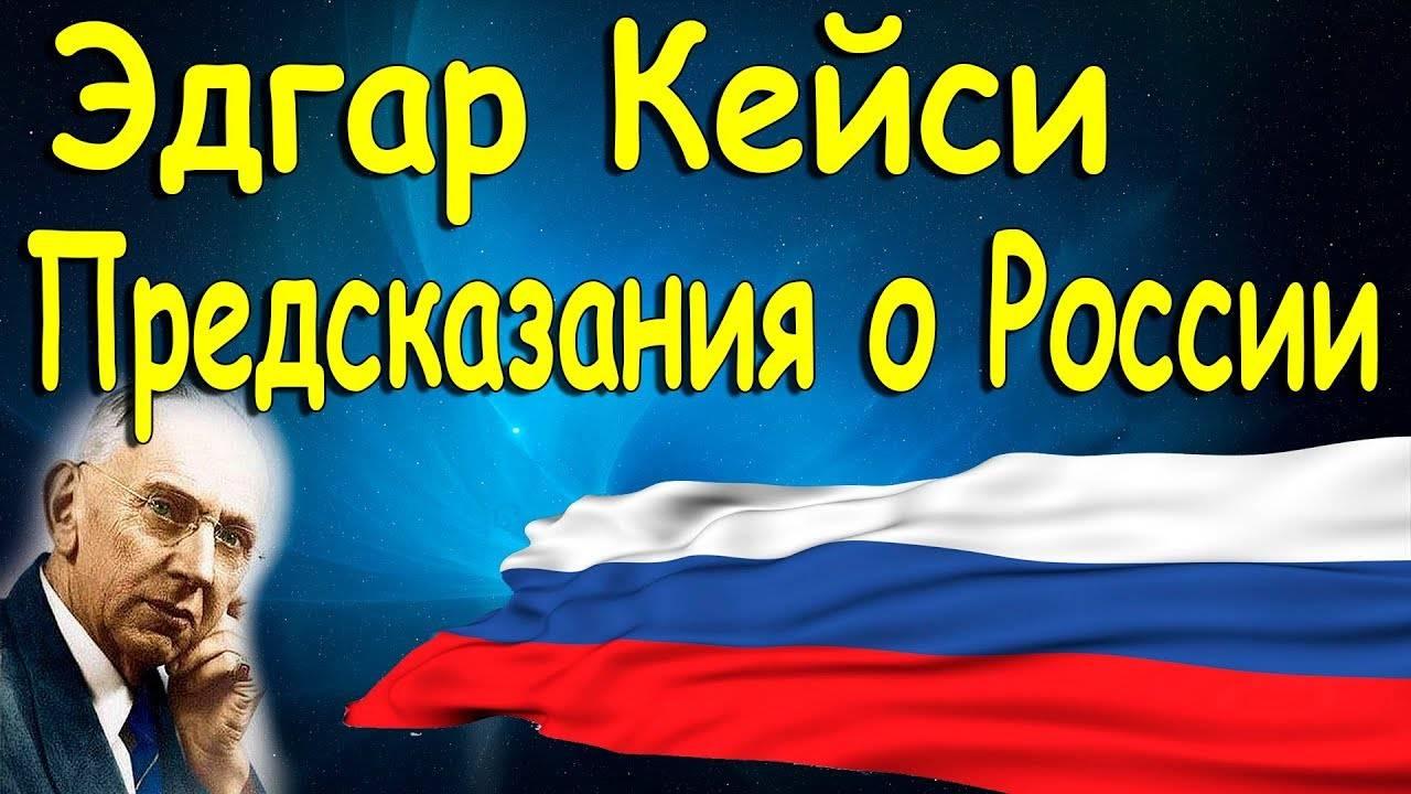 Пророчество эдгара кейси о россии
