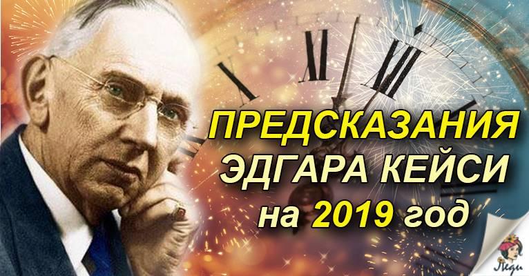О будущем россии, сша  и всего мира: ключевые предсказания эдгара кейси