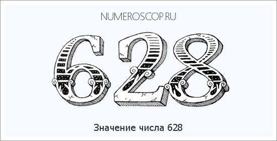 Секреты нумерологии: что ваш номер телефона может рассказать о вас?
