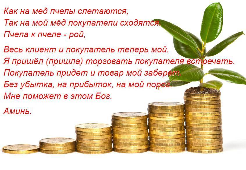 5 проверенных заговоров на успешный бизнес | labmagic.ru