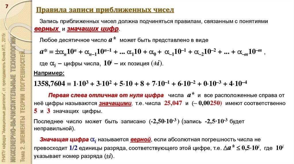 Персональное число дня: что означает, правила расчёта, пример