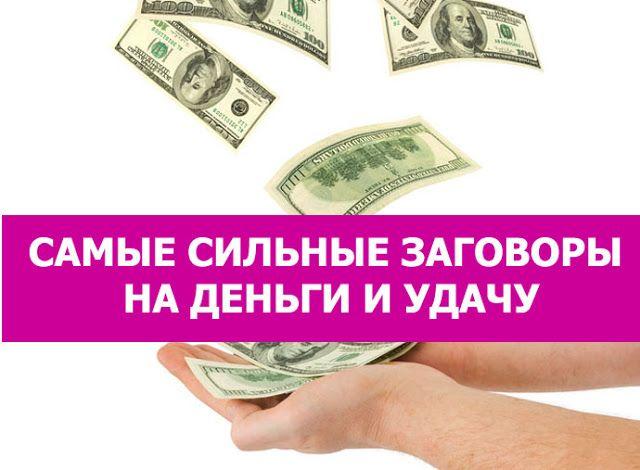 Заговор на деньги на полнолуние: эффективные ритуалы для богатсва