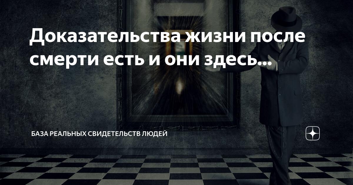 Не бойтесь смерти. смерть это не конечная станция  | три чёрных дня твоей жизни