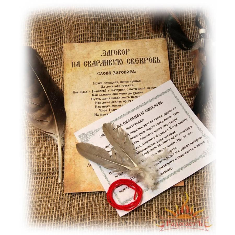 Читать книгу 5000 заговоров сибирской целительницы натальи степановой : онлайн чтение - страница 29