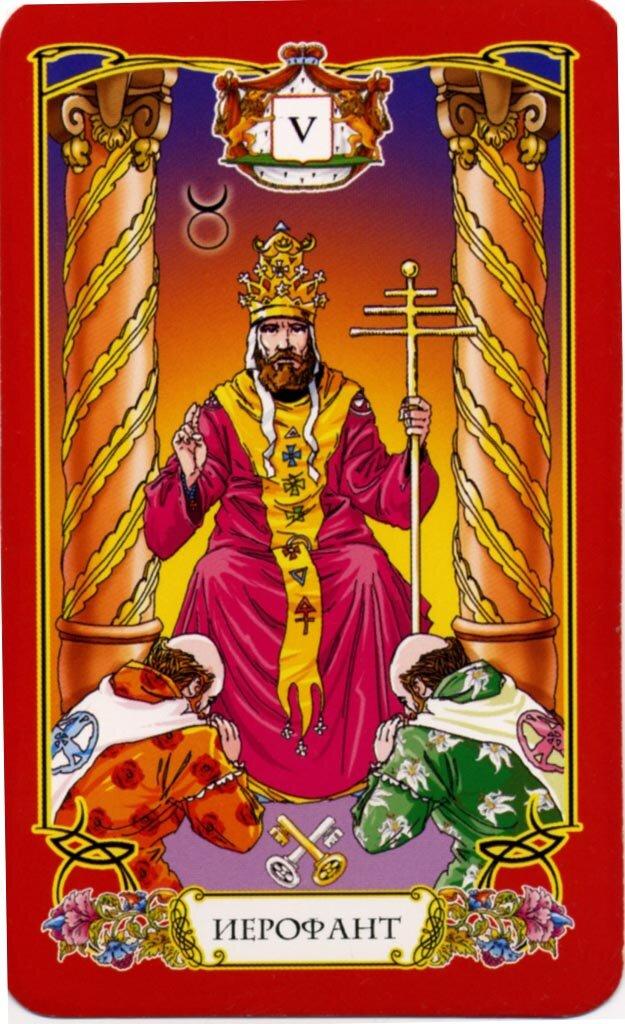 Иерофант (верховный жрец) в таро: предостережения и советы 5 аркана