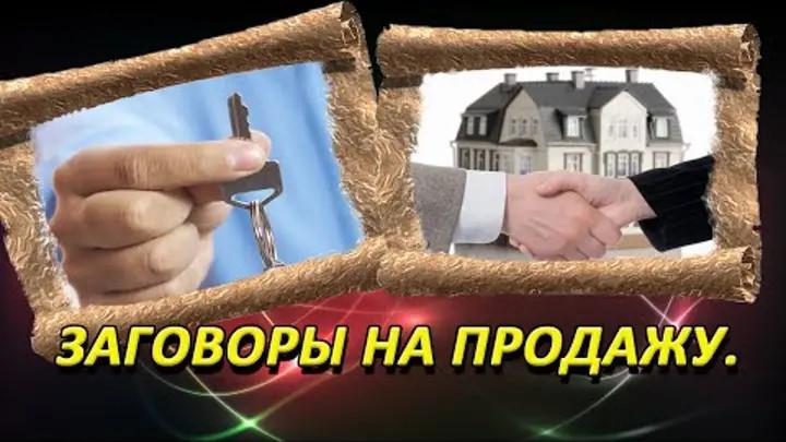 Как быстро продать квартиру: народные приметы, молитвы, обряды, перед приходом покупателей