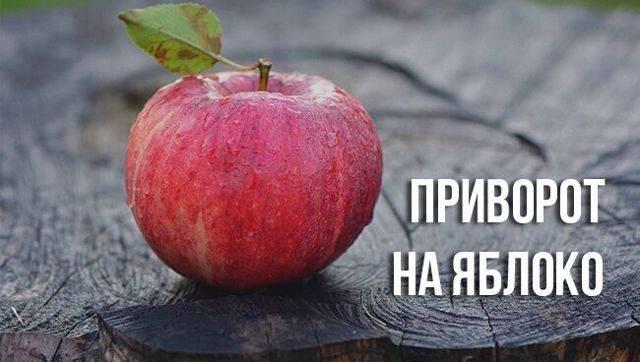 Приворот на яблоко на две половинка за иконой: кто делал, как действует и последствие