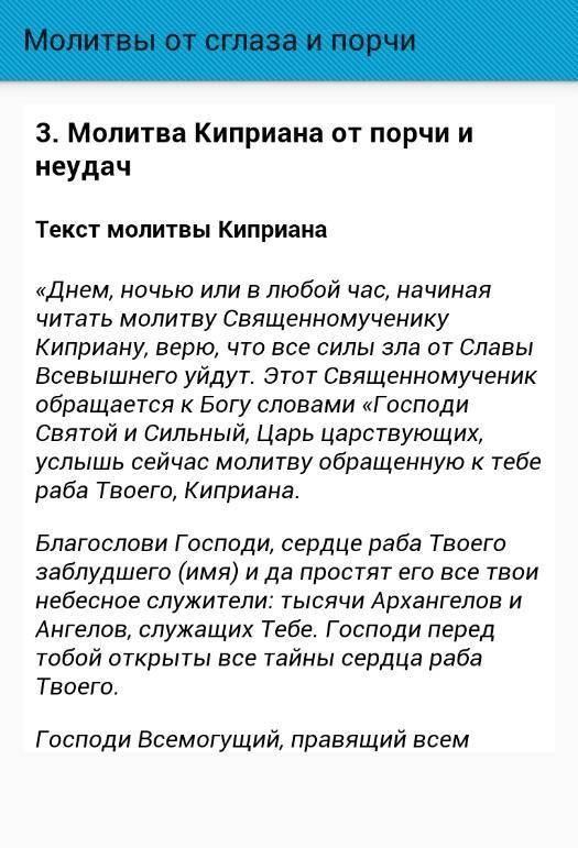 Молитва от сглаза и порчи: сильная православная молитва   pravgolos.ru