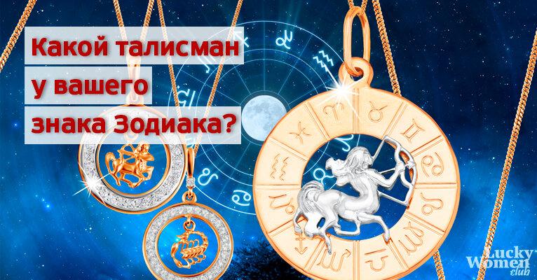 Как выбрать свой талисман «на удачу» по знаку зодиака? это | путь к осознанности