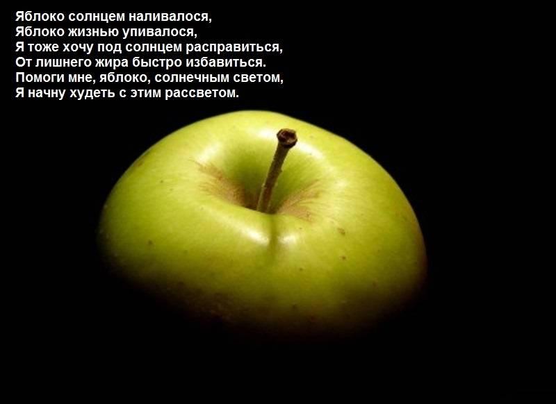 Как сделать сильный приворот на яблоко: обряды на две половинки, с иконой или по фото