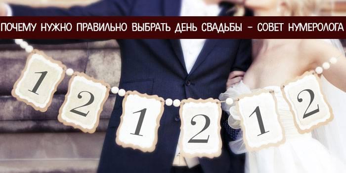 Определение даты свадьбы по дате рождения: самые простые варианты расчета с примерами