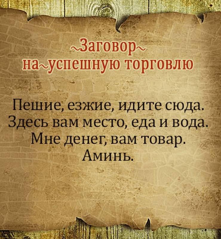 Заговоры на бизнес: удача, клиента, деньги - быстро к вам придёт sunami.ru