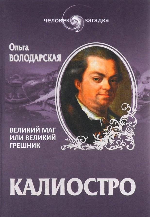Калиостро. два петербурга. мистический путеводитель