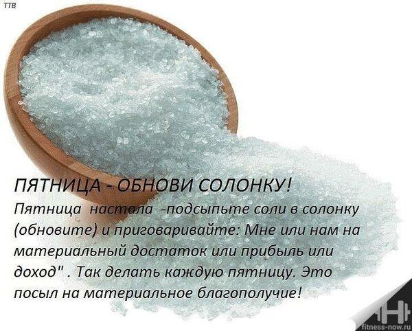 Как делать сильные и действенные заговоры на соль