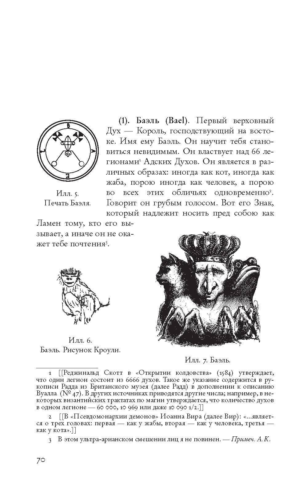 Гоэтия википедия