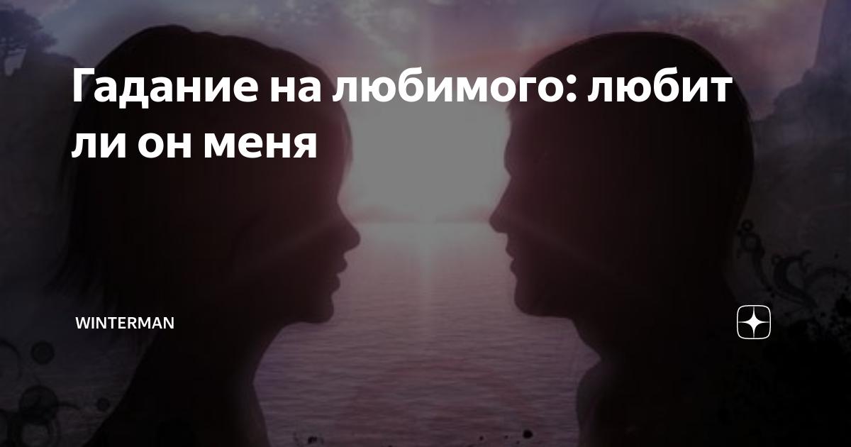 Гадание на любимого человека: мысли, чувства, подсознание