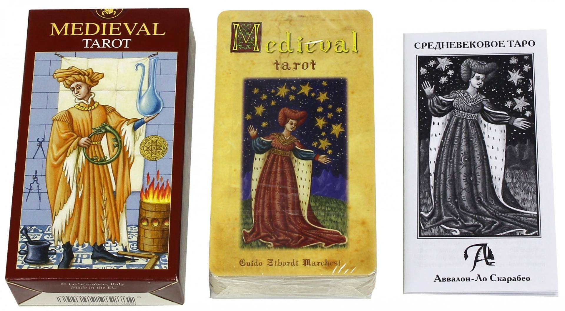 Колода «Средневековое Таро» — работа Гуидо Зиборди