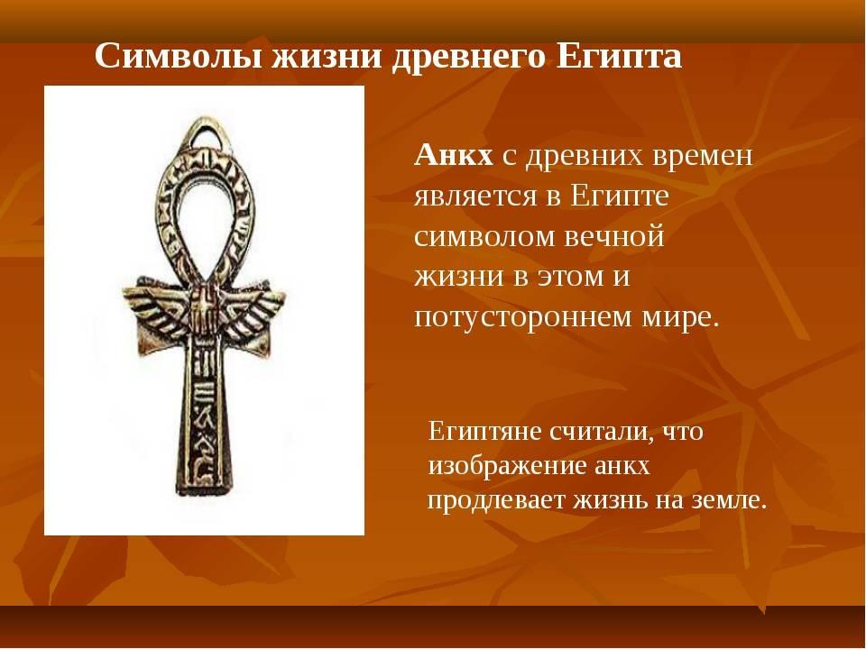 Египетский крест анкх - значение символа, его виды. тату анкх