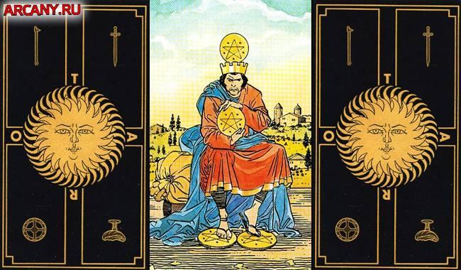 Король Пентаклей — значение и толкование карты