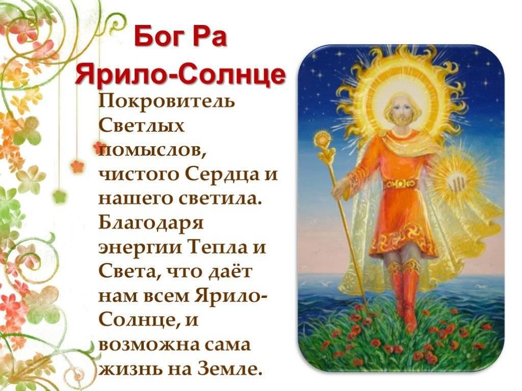 Сидоров г. | бог ра | солнце и его сезонные проекции. | знай правду! -