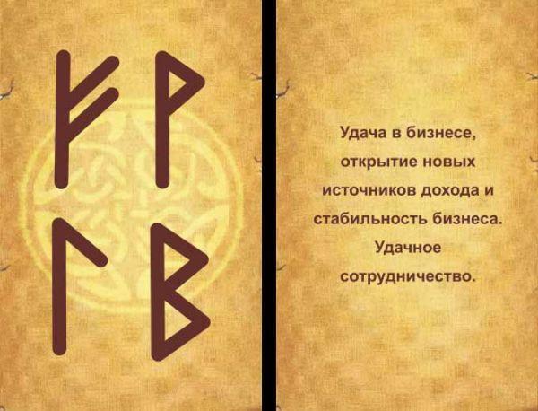 Славянская руна мир (белобог)