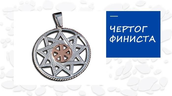 Славянские боги. преимущества людей, рожденных в чертоге финиста