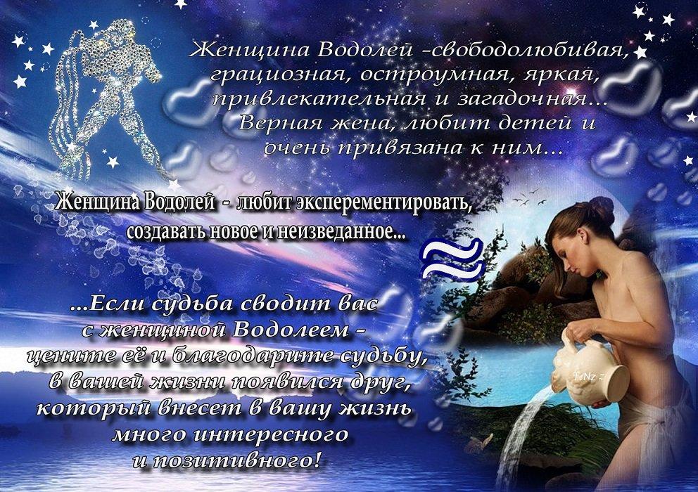 Знак зодиака по гороскопу водолей-мужчина: его характеристика
