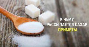 Примета: рассыпать сахар ᐈ к чему рассыпать сахар?