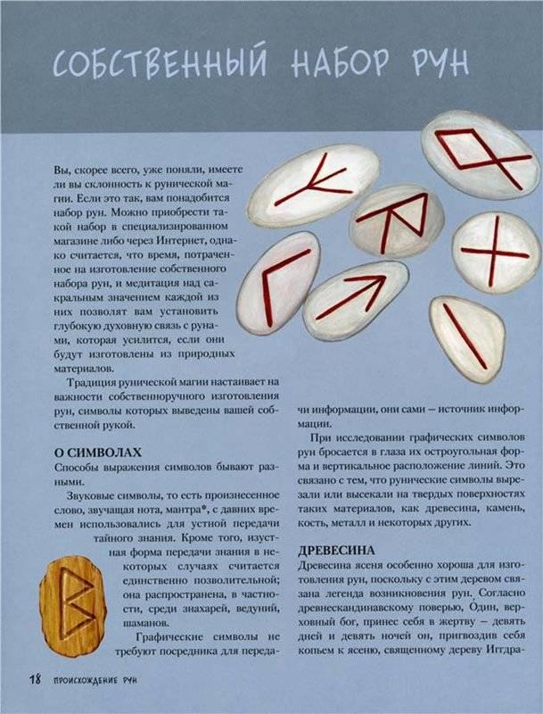 Как правильно толковать и применять русские руны