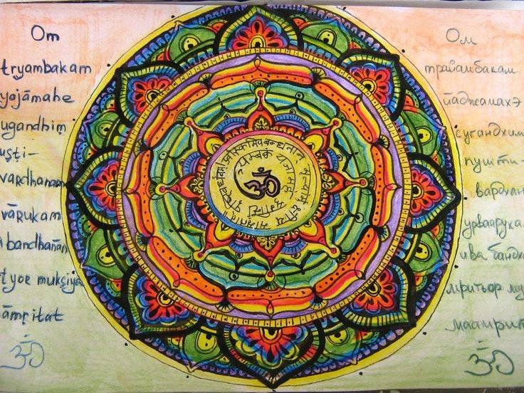 Махамритьюнджая - мантра, побеждающая смерть