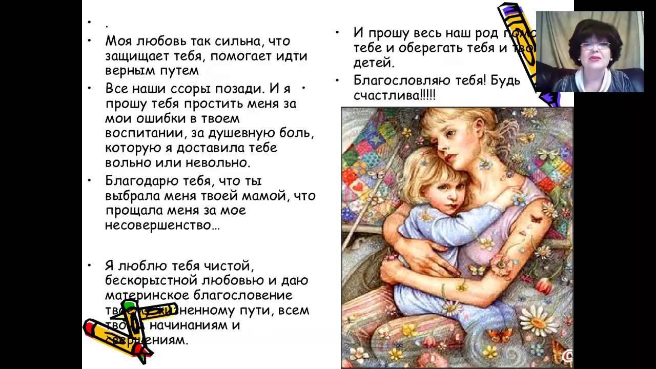 Как снять проклятие: с себя, с родного человека, родовое, материнское.
