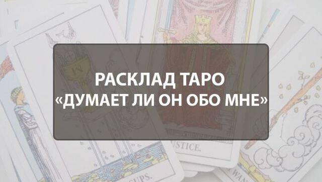 Онлайн гадание «что он думает обо мне сейчас»: на игральных картах, таро и ленорман