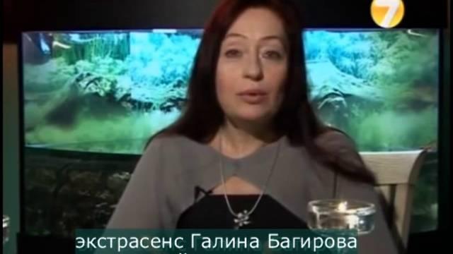 Экстрасенс галина багирова: основные факты из жизни